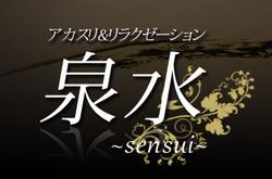 泉水 横浜・日吉のアカスリ・マッサージ・リラクゼーションサロン