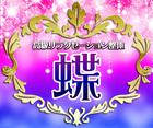 """""""蝶"""" 西日暮里の高級リラクゼーション・マッサージ・整体"""