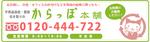 不用品回収・買取の福岡からっぽ本舗