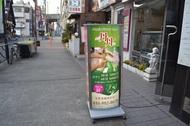 丹丹 〜たんたん 川崎の武蔵新城駅スグのバリ式リラクゼーション アカスリ&泡洗体マッサージ