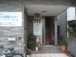 香川県の整体 からだ回復センター讃岐