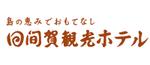 有限会社日間賀観光ホテル
