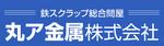 丸ア金属株式会社