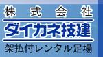 株式会社ダイカネ技建