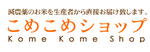 清須ライスセンター