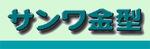 株式会社サンワ金型