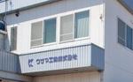 クサマ工業株式会社