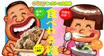 株式会社丸繁製菓