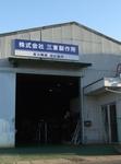 株式会社三東製作所