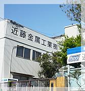 近藤金属工業株式会社