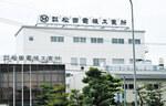 株式会社松田電機工業所