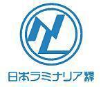 日本ラミナリア株式会社