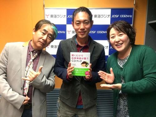 東海ラジオ「天野良春パラダイスキング」