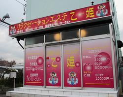 豊田市 中国式マッサージ 乙姫 〜おとひめ
