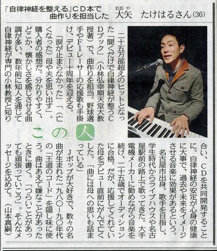 中日新聞に紹介されました。