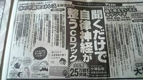 中日新聞広告に