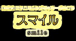 北浦和のマッサージエステ【スマイル】アロマリンパマッサージ