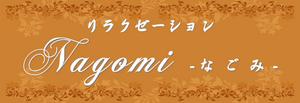 nagomi  〜なごみ       リラクゼーション