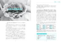 1・2ページ紹介