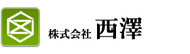 株式会社西澤