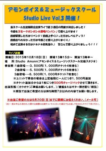 アモンボイスミュージックスクール     生徒様出演ライブ第3回目日時決定!