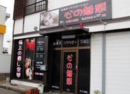 刈谷の台湾式リラクゼーション 『心の魅惑』