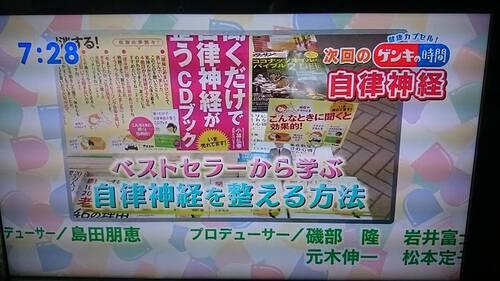 アモンボイスミュージックスクール     テレビで紹介されます!