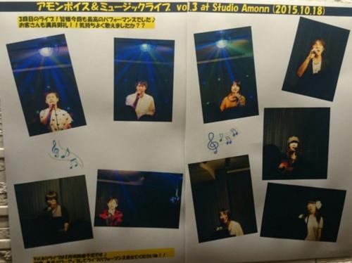アモンボイスミュージックスクール     3回目のライブ大盛況♪
