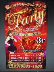 赤坂のマッサージ【Fariy】フェアリー 泡洗体エステ
