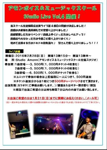 アモンボイスミュージックスクール     ライブ出演締め切り日