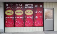 岐阜県岐南町の中国式マッサージ「すみか」
