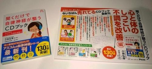 アモンボイスミュージックスクール名古屋     ミリオン達成の最新CDブック