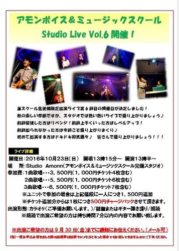 アモンボイスミュージックスクール名古屋     次回ライブ日程決定!