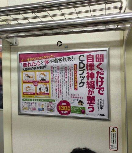 アモンボイスミュージックスクール名古屋     メトロ広告
