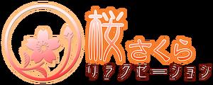 四日市市の中国式マッサージ「桜 〜さくら」