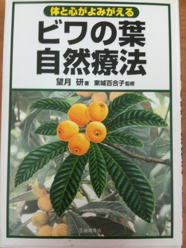 「ビワの葉療法」と「キューレイコン湿布」で、おうちケア!公開中!