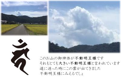 あっ!雲が不動明王様に・・・・・