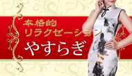 静岡市のリラクゼーションマッサージ「やすらぎ」