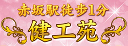健工苑 赤坂のリラクゼーション・マッサージ