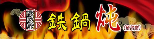 鉄鍋煮メニュー追加!