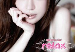 Relax | 赤池のリラクゼーションマッサージ