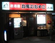 名古屋の居酒屋お馬のおやこ