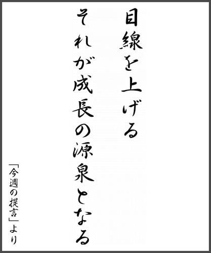 """【第2話】""""目線""""の高さが推進力を左右する"""