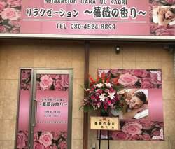 薔薇の香り | 豊田のリラクゼーションマッサージ