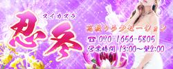 新栄のリラクゼーション 忍冬〜スイカズラ