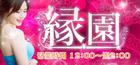 縁園〜えんえん 江南市の中国マッサージ