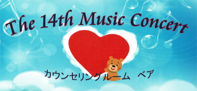 The 14th Music Concert