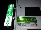 BAO JIAN TAN 保健堂
