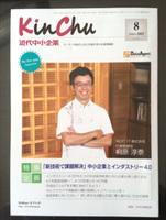 弊社代表の鈴木が『近代中小企業』に執筆しました。