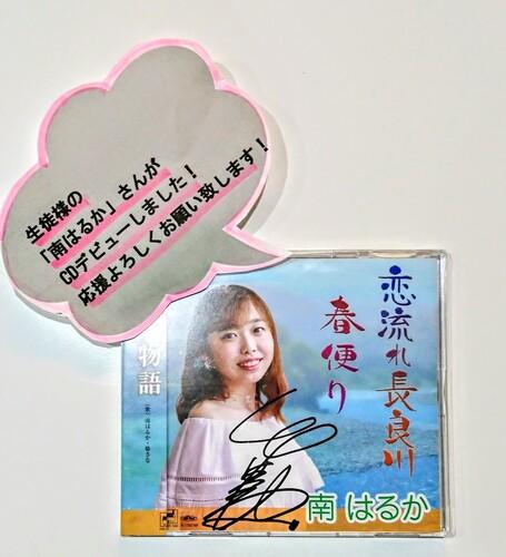 アモンボイスミュージックスクール名古屋           CDデビューしました!